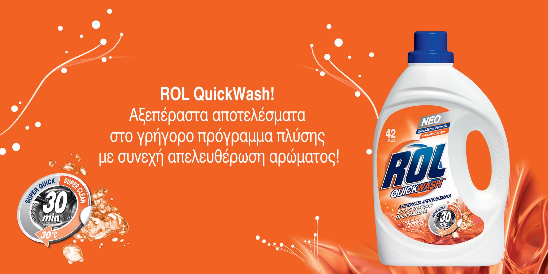 QuickWash_SE_1920x960
